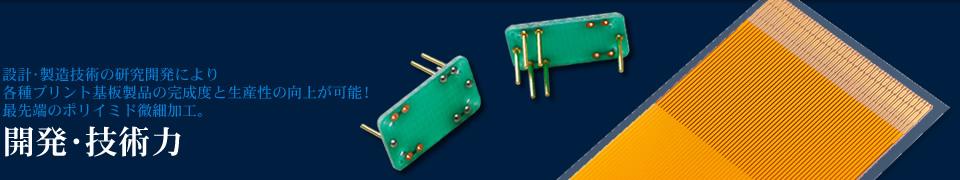 設計・製造技術の研究開発により 各種プリント基板製品の完成度と生産性の向上が可能! 最先端のポリイミド微細加工。 開発・技術力