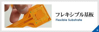 フレキシブル基板 Flexible Substrate