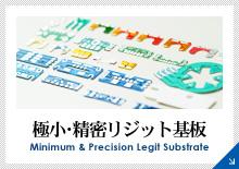 極小・精密リジット基板 Minimum & Precision Legit Substrate