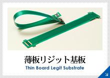 薄板リジット基板 Thin Board Legit Substrate