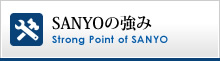 SANYOの強み Strong Point of SANYO